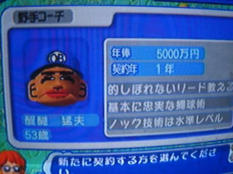 daigo_wakana.jpeg