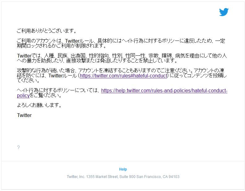 twitter_lock2.png